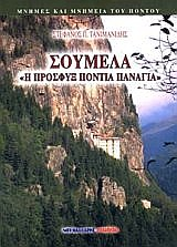 140207-p16-soumela-biblio