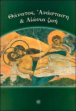 Ένα εξαιρετικό βιβλίο για όποιον θέλει να μάθει τη διδασκαλία των ορθόδοξων αγίων για τη ζωή μετά (κλικ!).