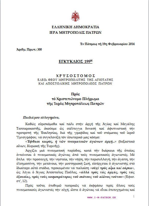 egkyklios-1-patron-xrysostomos