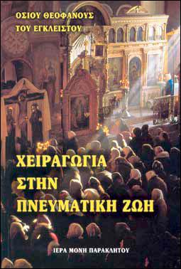 osiou theofanous